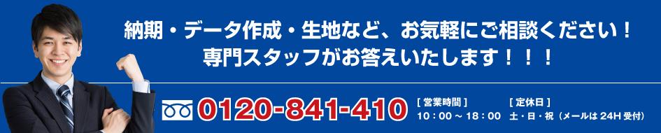 納期・データ作成・生地お気軽にご相談ください フリーダイヤル0120-841-410